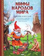 Мифы народов мира. Энциклопедия сказочных существ и мифологических персонажей