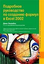 Подробное руководство по созданию формул в Excel 2002