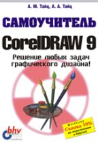 Самоучитель CorelDRAW 9.0