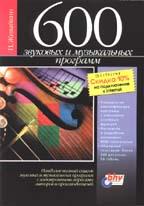 600 звуковых и музыкальных программ