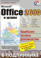 Office 2000 в целом