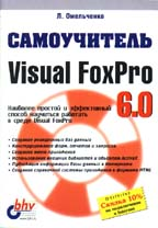 Самоучитель Visual FoxPro 6.0
