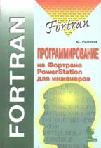 Программирование на Fortran PowerStation для инженеров