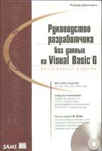 Руководство разработчика баз данных на Visual Basic 6 с CD-ROM