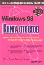 Windows 98: книга ответов