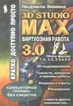 Виртуозная работа в 3D Studio Max 3.0