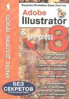 Adobe Illustrator 8.0 и pre-press: тонкости, советы и способы работы