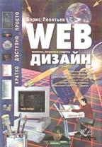 Web-дизайн: тонкости, хитрости, секреты