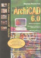 Введение в архитектурно-пространственное моделирование проектных решений в программе ArchiCAD 6.0