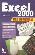 Excel 2000 без проблем