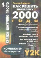 Как решить проблему 2000 года