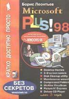 Microsoft Plus! 98 для начинающих и не только