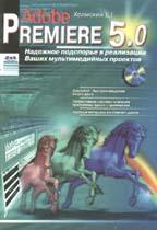 Adobe Premiere 5.0 с CD