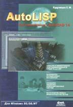 AutoLISP. Программирование в AutoCAD 14
