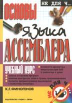 Основы языка Assembler. 2-е издание