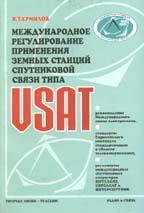Международное регулирование применения земных станций спутниковой связи типа VSAT