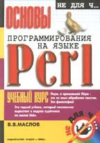 Скачать Основы программирования на языке Perl. бесплатно В. Маслов