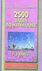 Математика. 1-3 классы. 2500 задач по математике