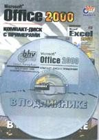 """Microsoft Office 2000. Компакт-диск с примерами к книгам серии """"В подлиннике"""""""