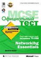 Официальный тест MCSE 70-058. Networking Essentials (+ CD)