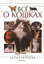 Все о кошках: популярная энциклопедия