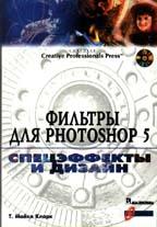 Фильтры для Photoshop 5. Спецэффекты и дизайн (+CD)