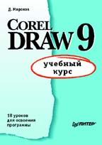 CorelDRAW 9: учебный курс