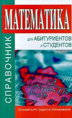 Математика. Справочник для абитуриентов и студентов