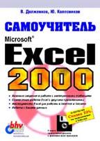 Самоучитель Excel 2000. С дискетой