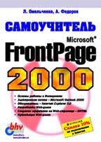 Самоучитель FrontPage 2000
