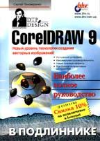 CorelDRAW 9 в подлиннике