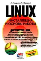 Linux: инсталляция и основы работы (+CD)