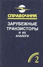 Зарубежные транзисторы и их аналоги. Справочник. Том 2