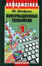 Информационные технологии. Том 1,2
