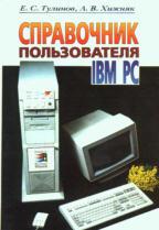 Справочник пользователя IBM PC