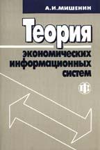 Скачать Теория экономических информационных систем бесплатно А. Мишенин