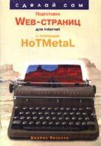 Подготовка Web-страниц для Internet с помощью HoTMetal (+ CD)