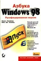 Азбука Windows 98