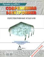 Современная электроника: перспективные изделия. Выпуск 5