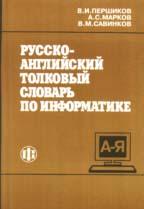 Русско-английский толковый словарь по информатике