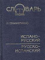 Испанско-русский и русско-испанский словарь (с грамматикой)