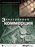 Электронная коммерция. Стратегические технологии