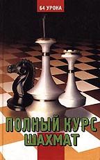 Полный курс шахмат. 64 урока для новичков и не очень опытных игроков