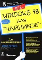 "Еще о Windows 98 для ""чайников"""