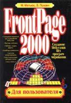FrontPage 2000: для пользователя