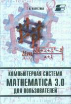 Компьютерная система Mathematica 3.0 для пользователей