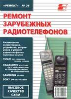 Ремонт зарубежных радиотелефонов