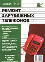 Ремонт зарубежных телефонов
