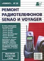 Ремонт радиотелефонов Senao и Voyager. Ремонт №30