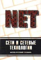 Англо-русский словарь по сетям и сетевым технологиям